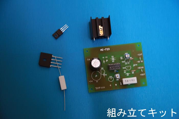 充電器組み立てキットの写真